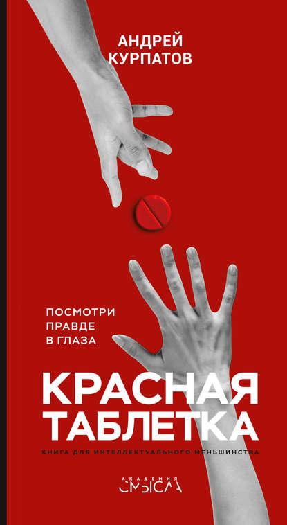 —качать книгу Красная таблетка