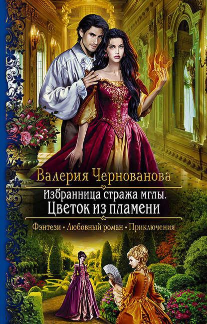 —качать книгу Избранница стража мглы. Цветок из пламени