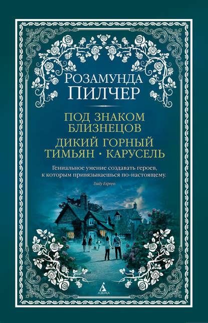 —качать книгу Под знаком Близнецов, Дикий горный тимьян, Карусель