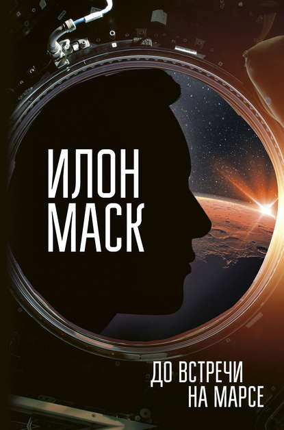 —качать книгу Илон Маск. До встречи на Марсе