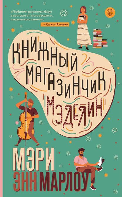 —качать книгу Книжный магазинчик Мэделин