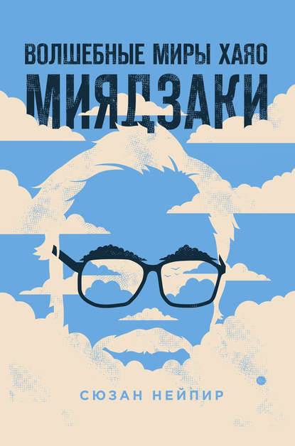 —качать книгу Волшебные миры Хаяо Миядзаки