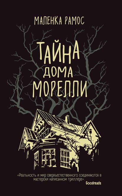 —качать книгу Тайна дома Морелли