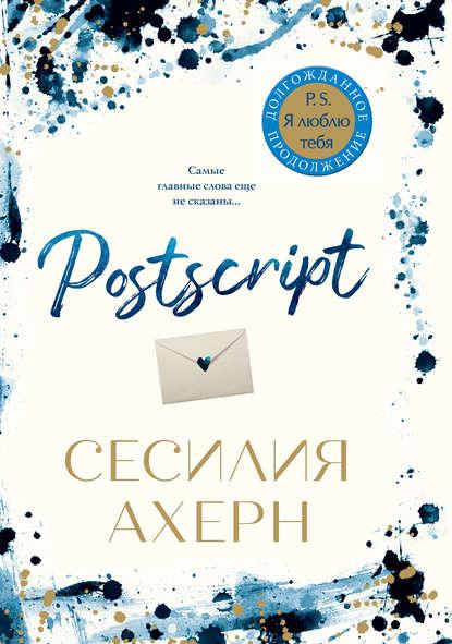 —качать книгу Postscript