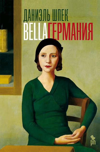 —качать книгу Bella Германия