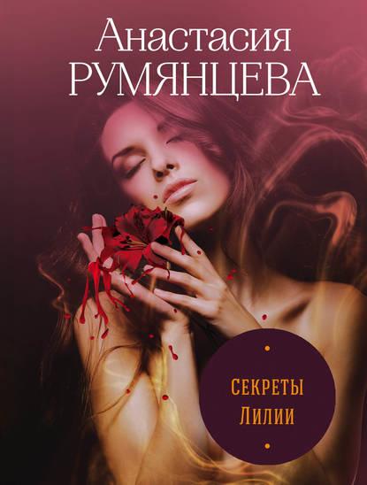 —качать книгу Секреты Лилии