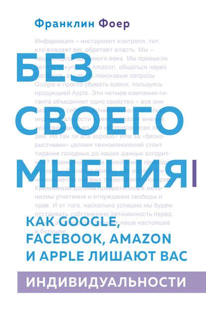 —качать книгу Без своего мнения. Как Google, Facebook, Amazon и Apple лишают вас индивидуальности