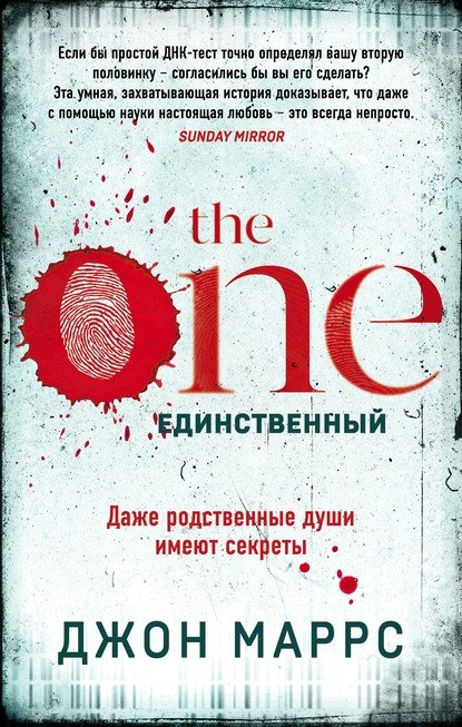 —качать книгу The One. Единственный
