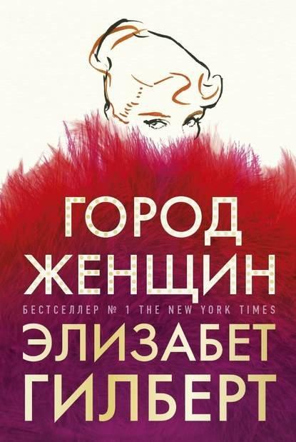 —качать книгу Город женщин