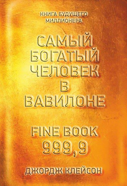 —качать книгу Самый богатый человек в Вавилоне