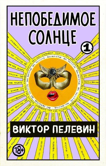 —качать книгу Непобедимое солнце. Книга 1
