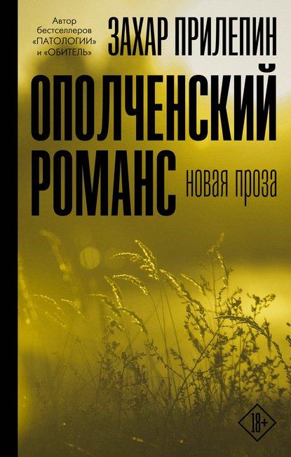 —качать книгу Ополченский романс