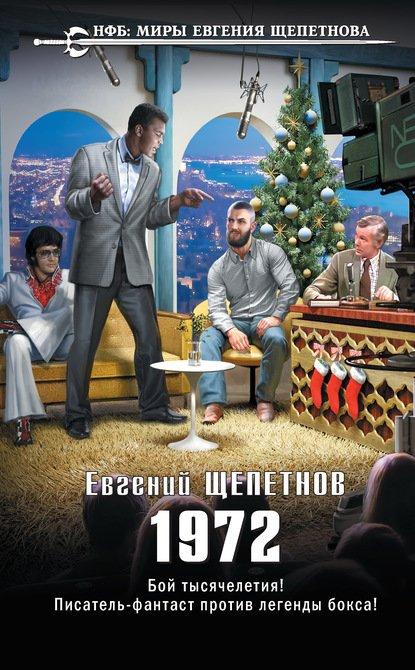 —качать книгу 1972